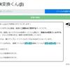 画像・動画をVRに変換するWebサイト「なんでもVR変換くん(β)」公開!~ソースコード+開発秘話を添えて~