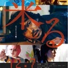 来る【映画・ネタバレ感想】来ない!★★★(3.0)