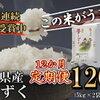 来年のお米はこれで決まり!ふるさと納税で、佐賀県みやき町から定期便として『夢しずく10㎏』が届きました!