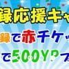 【初心者さん必見!?】やったれ!キャッチャーイベント紹介&お得情報