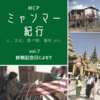 【MCPミャンマー紀行 vol.7 終戦記念日によせて】