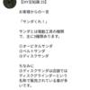 【DIY豆知識 23】電動工具サンダについて