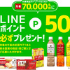 午後の紅茶×森永製菓|LINEポイント必ずもらえるキャンペーン