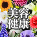 サウナのおねえさんが書く美容健康ブログ