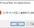 C#で書いたライブラリをExcel VBAから使用する(COMコンポーネント)