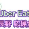 【Uber Eats 長野】たった1回配達するだけで15,000円とステッカーが貰える登録方法 | 松本市の特別キャンペーンと長野市のエリアマップと招待コードはこちら