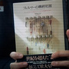 DeNA創業者・南場智子が薦める本 サイモン・シン著『フェルマーの最終定理』