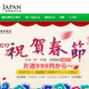 (LCCセール情報)春秋航空、日本から中国各地999円~、1月19日(木) 11時より(本命キタ!)