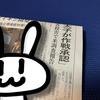 大スポっぽい日本経済新聞