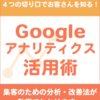アクセスアップ教材「Googleアナリティクス活用術」検証・レビュー