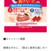 【20/08/31】はくばく香ばし麦茶キャンペーン【バーコ/はがき】