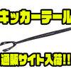 【スタンフォード ベイツ】独特なデザインのツインテール装着したワーム「キッカーテール」国内通販サイト入荷!