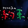 2018年「小田和正のクリスマスの約束」の放送延期について