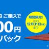 Surface3が最大1万円キャッシュバックキャンペーン