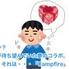 来るか? 誰もが待ち望んでいた夢のコラボ、それは・・・「Campfire」!!
