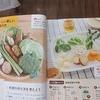 5年生:家庭科 次の調理実習はサラダ!