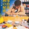 とんぼの本『手塚治虫:原画の秘密』