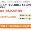 ネスカフェTマシンレンタルで18000円!!げん玉からポイントアップ中!プロブロガーよりポイント高いw