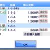 昨日競艇12R丸亀レース勝負