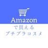 【Amazon】で買えるプチプラコスメ!