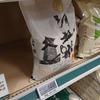 河越米と彩のきずな川越丸広さんで販売しています。