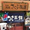 甘味処 尾道さくら茶屋 尾道駅前店(尾道市)