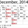 12月・スタッフの休み