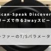 Scan-Speak Discoveryシリーズで自作2wayスピーカー - ウーファーのT/Sパラメータ測定