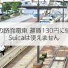 長崎の路面電車 運賃130円に値上げ&Suicaは使えません