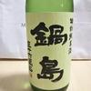先輩から頂いた日本酒~鍋島~