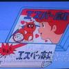 7月6日のテレ玉「アニメ40's(第85回)」感想(忍者ハットリくん)