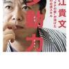 堀江貴文氏の「多動力」が気になったからブログでレビュー見て、早速買っちゃう自分の行動力すげぇ!