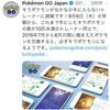 必ずキラポケモンが確定する条件追加!日本と本家で告知内容に食い違いも【ポケモンGO】