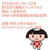 【転載】「神奈川県の福祉の過去、現在、未来」〜第31回介護職カフェ@やまと
