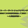 【スーパーライトショアジギング】初めての青物を目指して釣行!〜七里御浜編〜