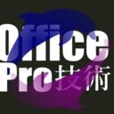 OfficePRO技術の技術日誌