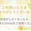 Omiai(オミアイ)を退会しました