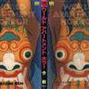【漫画】「ワールド アパートメント ホラー」今敏、信本敦子、大友克洋:原作、大人読みをしました。(と言っても1巻だけですけどね)