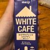 明治ブリック・White cafe・ロイヤルブレンドミルクティ