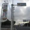原付 沖縄本島1周の旅 その3
