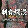 大阪市職員の刺青、刺青を理由にする懲罰は不当である