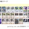 戦道S第五陣 本戦ステージのご案内(追記分)