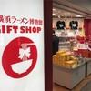 新横浜で有名なグルメスポットの土産店。人気になりそう、おすすめ!【新横浜ラーメン博物館ギフトショップ】