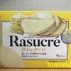 ホワイトデーに貰った!ブルボン『ラシュクーレ(Rasucre)』を食べてみた!