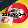 朝ごはん向き!冷凍庫に常備したい『シナモンロール』 / KALDI COFFEE FARM
