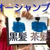 【カラーバター オーシャンブルー】黒髪と茶髪に染め比べ