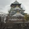 なにわの夢 日本百名城No.54~大阪城~