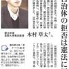沖縄-県民投票ができないー木村草太氏-憲法に反する