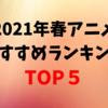 【2021年春アニメ】おすすめランキングTOP5を発表!!第1位に輝いたのは…?