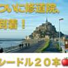 「海外で運転 in フランス」モンサン・ミッシェル編 ここでもやっぱりシードル中心!!